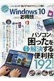 Windows10お得技ベストセレクション お得技シリーズ87