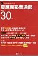 慶應義塾普通部 中学別入試問題シリーズ 平成30年