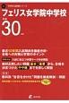 フェリス女学院中学校 中学別入試問題シリーズ 平成30年