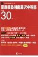 慶應義塾湘南藤沢中等部 中学別入試問題シリーズ 平成30年