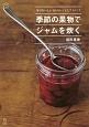 季節の果物でジャムを炊く 毎日おいしい63のレシピとアイディア 料理の本棚