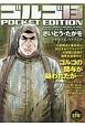ゴルゴ13 POCKET EDITION アナライズ・ウクライナ