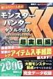 最新ゲーム完全攻略ブック モンスターハンターダブルクロス 超実戦編