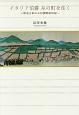イタリア伯爵 糸の町を往く 明治2年の上州視察旅日記
