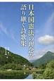 日本国憲法の理念を語り継ぐ詩歌集