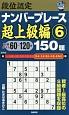 段位認定 ナンバープレース 超上級編 150題 (6)