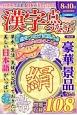 漢字点つなぎパズル (6)