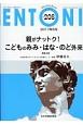 ENTONI 2017.5 親がナットク!こどものみみ・はな・のど外来 Monthly Book(206)
