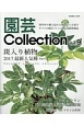 園芸Collection (9)