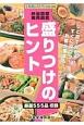 弁当惣菜実売調査 盛りつけのヒント 厳選555品収録