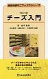 チーズ入門<改訂4版> 食品知識ミニブックスシリーズ