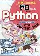 12歳からはじめる ゼロからのPythonゲームプログラミング教室