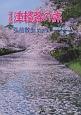 津軽路の旅 弘前散歩 写真集 (2)