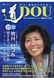 季刊 道 文武に学び未来を拓く(192)