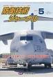 防衛技術ジャーナル 2017.5 射撃理論2-試験射撃の信頼性 最新技術から歴史まで、ミリタリーテクノロジーを読む(434)