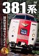 国鉄型車両ラストガイドDVD(3) 381系