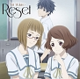 Reset(A/サクラダリセットバージョン)(DVD付)