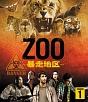 ZOO-暴走地区- シーズン1 <トク選BOX>