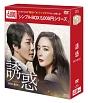 誘惑 DVD-BOX1 <シンプルBOX>