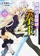 魔術学園領域の拳王-バーサカー- 傲慢姫招来 (2)