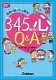 3・4・5歳児の心 Q&A 保育の「困った」を解決!