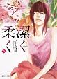 潔く柔く (5)
