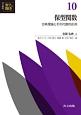 保型関数 古典理論とその現代的応用 共立講座数学の輝き10