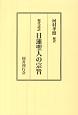 日蓮聖人の宗旨 現代語訳