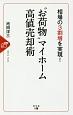 """相場の3割増を実現!""""お荷物""""マイホーム高値売却術"""