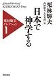 日本で神学する 栗林輝夫セレクション1