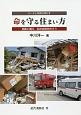 データと写真が明かす 命を守る住まい方 地震に備え生存空間を作ろう