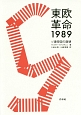 東欧革命1989 ソ連帝国の崩壊