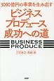 3000億円の事業を生み出す ビジネスプロデュース成功への道