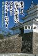 出でよ、地方創生のフロントランナーたち! 城下町から日本を変えるヒント