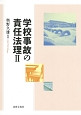学校事故の責任法理 (2)