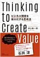 ビジネス価値を最大化する思考法 世の中に役立つヒットアイデアのつくり方
