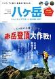 八ヶ岳 トレッキングサポートBOOK 2017