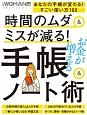 時間のムダ&ミスが減る!手帳&ノート術 日経WOMAN別冊
