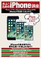 大人のためのiPhone講座 iphone7/7Plus・ipone6s/6s
