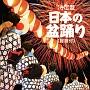 決定盤 日本の盆踊り ≪総振付≫