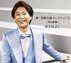 新・演歌名曲コレクション5 -男の絶唱-(A)(DVD付)