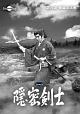 隠密剣士第9部 傀儡忍法帖 HDリマスター版DVD2巻セット<宣弘社75周年記念>