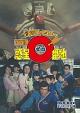 ここは惑星0番地 DVD‐BOX デジタルリマスター版