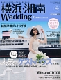 横浜・湘南Wedding 横浜・湘南エリアのウエディングはこの一冊でカンペキ(18)