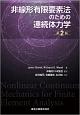 非線形有限要素法のための連続体力学<第2版>