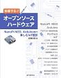 体験する!!オープンソースハードウェア NanoPi NEO,Arduino他で楽しむIo
