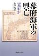 幕府海軍の興亡 幕末期における日本の海軍建設