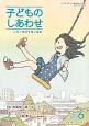 子どものしあわせ 2017.6 父母と教師を結ぶ雑誌(796)