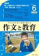 作文と教育 2017.6 子どもの生活と表現の魅力を(850)