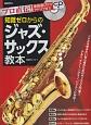 知識ゼロからのジャズ・サックス教本 プロ直伝!楽器選びからアドリブまで CD付